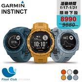 【期間限定】Garmin 本我系列GPS腕錶Instinct GPS Watch 六色 010-02064 (限宅配)