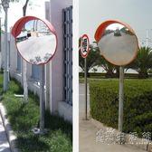 廣角鏡道路交通凸面鏡反光鏡轉彎鏡100CM室外球面鏡地下車庫  igo 小時光生活館