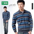 【大盤大】(P12512)男 下擺羅紋 長袖POLO衫 口袋休閒衫 橫條紋棉T 保暖 上班制服【2XL號斷貨】