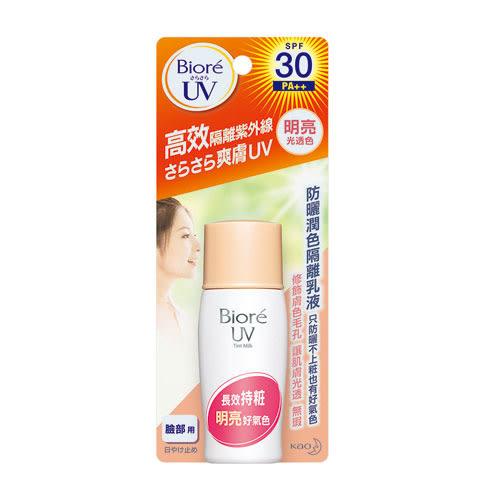 蜜妮Biore防曬潤色隔離乳液-明亮光透【愛買】