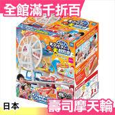 日本 TAKARA TOMY 摩天輪 迴轉壽司 組雲霄飛車 DIY 親子玩具 新年 【小福部屋】