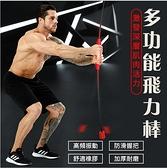 台灣現貨 健身彈力棒 菲利斯多功能訓練臂力 運動塑身震顫棒 快速出貨