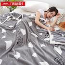 【限時下殺79折】法蘭絨蓋毯 冬季珊瑚絨毛毯加厚保暖法蘭絨暖暖被