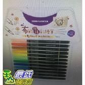 [COSCO代購]  雄獅布的雙頭彩繪筆12色(3組裝) _W115033