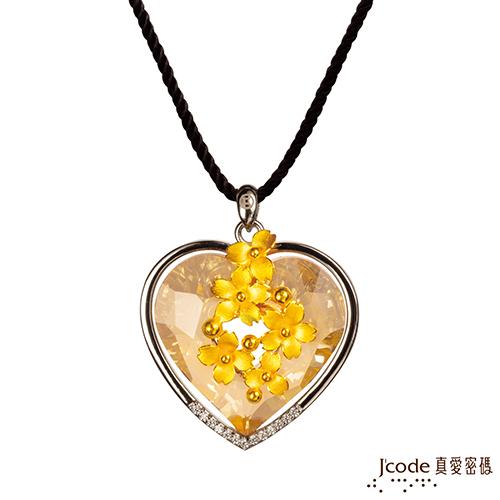 J'code真愛密碼 真馨相映 黃金/施華洛世奇水晶墜子-黃 送項鍊