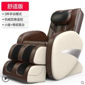 按摩椅按摩椅家用全身多功能全自動電動智慧揉捏老人沙發椅太空艙按摩器MKS 維科特3C