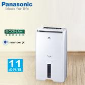 Panasonic國際牌 11公升 ECONAVI智慧節能清淨除濕機 F-Y22EN