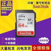 記憶卡 原裝正品閃迪SDXC卡CLASS10 80M/S高速64G單反數碼相機內存卡SD卡【聖誕節快速出貨八折】