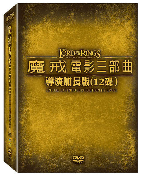 魔戒電影三部曲:導演加長版 12碟 DVD (音樂影片購)