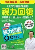 視力回復:1天3分鐘眼球運動!日本眼科第一名醫實證,不點藥水!視力從0.3回復到