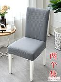 椅套 針織家用連體彈力餐桌椅子套罩簡約椅墊坐墊通用餐椅套凳子套罩 全館8折