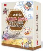 少年讀西遊記(共3冊)