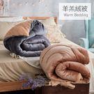 棉被 / 暖暖被【羊羔絨暖暖被-兩色可選...
