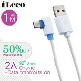 iLeco 強化L型充電線 MicroUSB線 100公分 白色