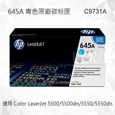 HP 645A 青色原廠碳粉匣 C9731A 適用 Color LaserJet 5500/5500dn/5550/5550dn
