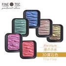 『ART小舖』SEMA FINETEC 德國變色龍 塊狀水彩 Premium傳奇色 寶石色系 單塊