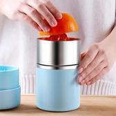 橙子汁榨汁機手動榨汁機迷你榨汁杯簡易榨汁機家用水果小型榨汁器 雙12購物節