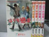 【書寶二手書T2/漫畫書_MQG】這不叫戀愛_全5集合售_藤原佳子