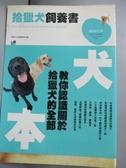 【書寶二手書T4/少年童書_HNE】拾獵犬飼養書_樂活文化