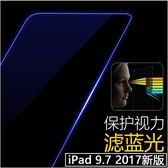 抗藍光鋼化膜 蘋果 iPad 9.7 2018版 2017版 鋼化玻璃貼 防爆 防指紋 9H強化玻璃膜 濾藍光 螢幕貼膜