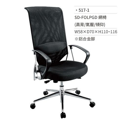 高級網椅/辦公椅(高背/有扶手/氣壓+傾仰)517-1 W58×D70×H110~116