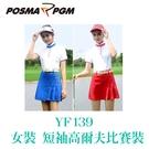 POSMA PGM 女裝 短袖 高爾夫球 比賽裝 立領 吸濕 排汗 白 藍 YF139BLU