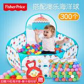 費雪兒童海洋球球池游戲屋彩色投籃波波球圍欄寶寶室內游樂場玩具【熱銷88折】