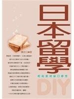 二手書博民逛書店《日本留學DIY-時尚生活010》 R2Y ISBN:95703