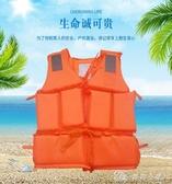 救生衣成人游泳專業釣魚救身衣船用便攜浮力背心漂流衣加厚救生衣  交換禮物