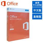 【免運費】Microsoft Office 2016 家用及中小企業版 盒裝(PKC) 1PC 中文家用