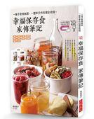 幸福保存食 家傳筆記:一輩子受用無窮、百嘗不厭的常備菜。