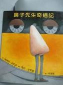 【書寶二手書T3/少年童書_ZIH】鼻子先生奇遇記_維微安.舒瓦茲,喬安.史都華, 柯倩華