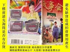 二手書博民逛書店罕見故事會(1998年第1期)Y177323 故事會編輯部 上海