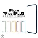 犀牛盾 MOD NX 邊條 iPhone 7Plus 8PLUS 防摔 手機殼 邊框 背蓋 兩用 保護殼專用 邊框條