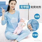孕婦產后外出棉質產婦哺乳衣月子服家居套裝秋季    LY5822『東京衣社』
