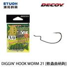 漁拓釣具 DECOY DIGGIN HOOK WORM 21 [軟蟲曲柄鉤]