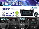 【JHY】12~18年馬自達MAZDA5 m5專用9吋螢幕M3系列安卓多媒體主機*雙聲控+藍芽+導航+安卓
