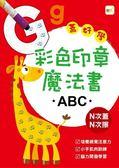 【東雨】彩色印章魔法書ABC (可重複書寫,附2枝印章筆)←重複寫 ABC 魔法書 彩色 印章 批發 團購