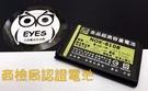 【金品商檢局認證高容量】適用諾基亞 BL5C ELIYA i303 i911 6108 900MAH 手機電池鋰電池