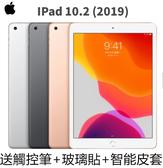 免運 送觸控筆+玻璃貼+智能皮套 iPad 2019 ( 32G插卡版 LTE ) 拆封福利品 實體門市 歡迎自取