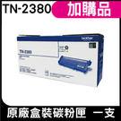 TN-2380 黑 原廠碳粉匣X1