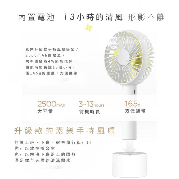 2021【正版現貨】SOLOVE N9 PRO 素樂原廠USB電風扇 充電底座 三段風量 贈掛脖繩 韓國熱銷 [ WiNi ]