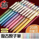 原子筆 復古色 手帳筆 速乾大容量按動 中性筆 0.5 典雅風鋼珠筆復古色 中性筆 復古色的筆 文青風