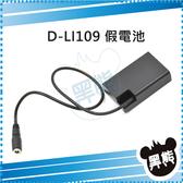 黑熊館 Pentax D-LI109 假電池 D-DC128 K-70 K-50 K-30 K-R K-2 K-S2