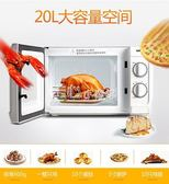 20MX24微波爐家用轉盤機械小型迷你全自動YYP 走心小賣場220v