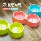 寵物水碗 寵物碗喂食喂水雙排碗貓咪狗碗狗盆水碗小型犬泰迪比熊寵物碗食盆 京都3C