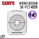 【信源】14吋 SAMPO 微電腦遙控DC節能風扇 SK-FC14BDR