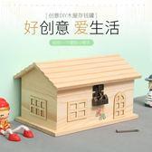 存錢筒 木質創意帶鎖復古小房子存錢罐只進不出成人兒童抖音儲蓄罐禮物 雙12鉅惠