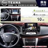 【專車專款】2008~14年NISSAN TEANA專用10吋螢幕安卓主機*4核2+32G(倒車選配