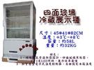 四面玻璃冷藏展示櫃/桌上型冷藏櫃/點心飲料專用櫃/58/白框/冷藏冰箱/熱風除霧/大金